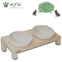 mf2ワンニャン食器丸皿2つ・木製斜め台ペット食器皿器エサ入れ無料ラッピング承ります【RCP】
