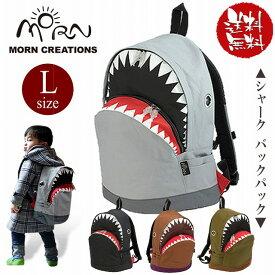 サメ リュック morn creations モーンクリエイションズ sk-101 シャークバック パック L
