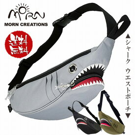morn creations モーンクリエイションズ SK-110 シャーク ウエスト ポーチ サメ