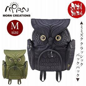 MORN CREATIONS フクロウ リュック OW-302 モーンクリエイションズ バッグ