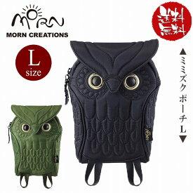 morn creations モーンクリエイションズ OW-304 フクロウ ポーチ