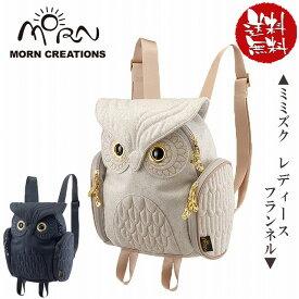morn creations モーンクリエイションズ フクロウ リュック OW-326