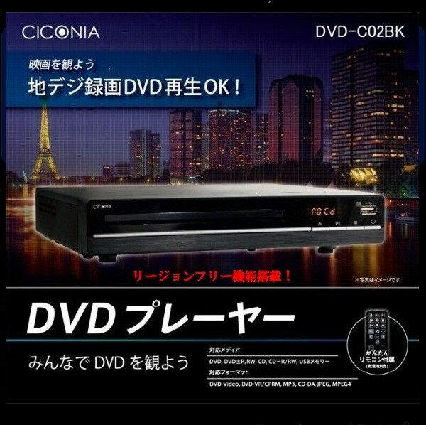 【送料無料】リージョンフリー・地デジ録画DVD再生対応・DVDプレーヤー