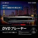 リージョンフリー・地デジ録画DVD再生対応・DVDプレーヤー