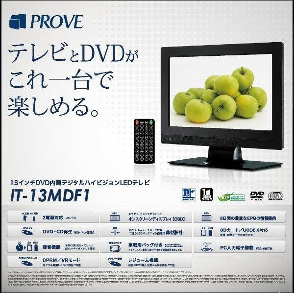 【05P03Dec16】【YDKG-kd】13インチDVD内臓・デジタルハイビジョンLEDテレビ(IT-13MDF1)