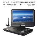 9インチ・ワンセグTV搭載・録画/録音対応・ポータブルDVDプレーヤー(HTA-900)