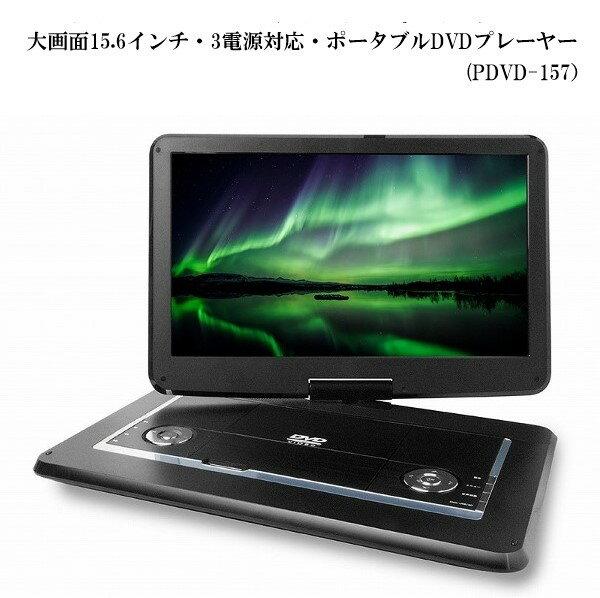 【05P03Dec16】【YDKG-kd】大画面15.6型・3電源対応・ポータブルDVDプレーヤー(PDVD-157)