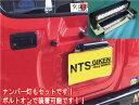 ジムニー jb23 パーツ カスタム ジムニーJB23用ナンバー移動キット LEDタイプ【NTS技研】jimny
