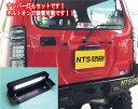 【ステー:マッドブラックVer.】ジムニーJB23用ナンバー移動キット LEDタイプ【NTS技研】jimny ジムニー jb23 パーツ …