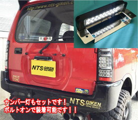 Jimny jb23 ジムニーJB23用ナンバー移動キット(LEDタイプ)【NTS技研】ジムニー パーツ カスタム jb23 jimny