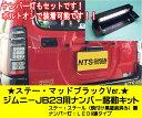 【ステー:マッドブラックVer.】ジムニーJB23用ナンバー移動キット LEDタイプ【NTS技研】jimny ジムニー jb23 パーツ カスタム