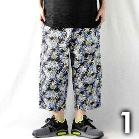 クロップドパンツ メンズ 7分丈 アンクルパンツ サルエルパンツ テーパード ボタニカル柄 大きいサイズ ストレッチ イージーパンツ リゾート ストリート カジュアル ゆる系 モード系 きれいめ ファッション 韓国 夏 常夏感と涼感を楽しめる