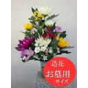 お墓用現代供花B【お仏壇・お墓用 造花】