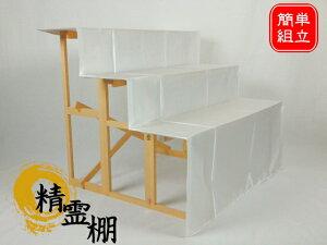 盆棚・精霊棚・後飾り祭壇用 3段台(打敷付)