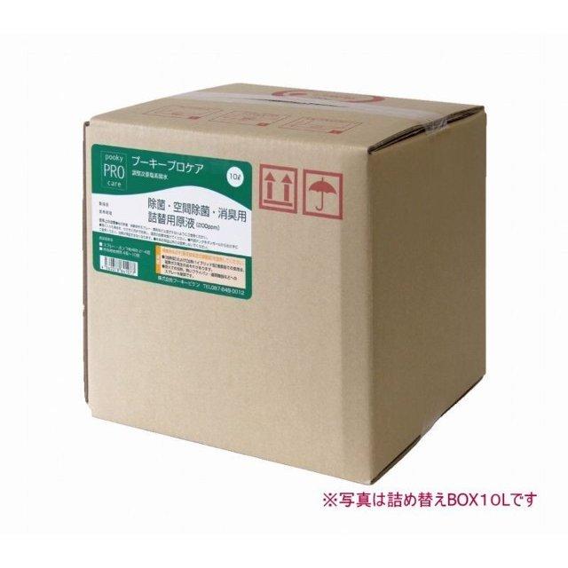 プーキープロケア 詰替用BOX 10L