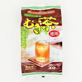 お茶屋さんの徳用アルファー麦茶40P Y-6お茶のふじい・藤井茶舗