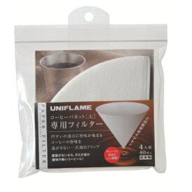 ★エントリーでポイント最大12倍!UNIFLAME(ユニフレーム) コーヒーバネット専用フィルター4人用 664049コーヒープレス お茶用品 コーヒー コーヒー用品 コーヒー用品 アウトドアギア