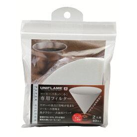 UNIFLAME(ユニフレーム) コーヒーバネット専用フィルター2人用 664056ホワイト コーヒープレス お茶用品 コーヒー コーヒー用品 コーヒー用品 アウトドアギア