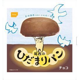 尾西食品 尾西のひだまりパン チョコ 45-C保存食 携帯食 トレッキング ご飯・おかず・カンパン カンパン アウトドアギア