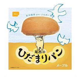 尾西食品 尾西のひだまりパン メープル 単品販売1個 45-Mアウトドアギア ご飯・おかず・カンパン トレッキング 携帯食 保存食