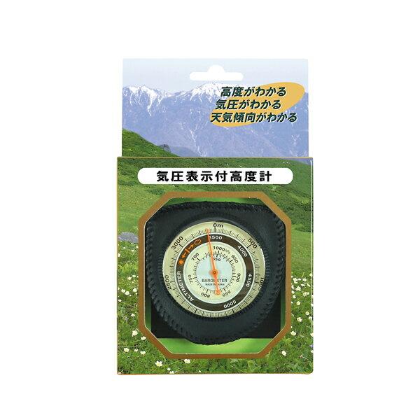 Highmount(ハイマウント) HM 高度計 11232精密機器類 アウトドア 高度計・気圧計 アウトドアギア