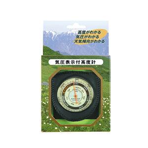 Highmount(ハイマウント) 高度計 11232アウトドアギア 高度計・気圧計 アウトドア 精密機器類 高度計 おうちキャンプ ベランピング