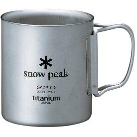 snow peak(スノーピーク) チタンダブルマグ 220ml フォールディングハンドル MG-051FHRアウトドアギア テーブルウェア(カップ) テーブルウェア アウトドア キャンプ用食器 カップ おうちキャンプ ベランピング