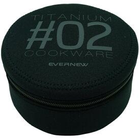 EVERNEW(エバニュー) NPクッカーケース#2 EBY229ブラック クッカー クッキング用品 バーべキュー アクセサリー アクセサリー アウトドアギア