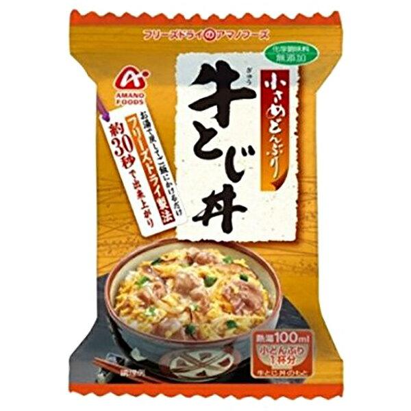 AMANO(アマノフーズ) 小さめどんぶり 牛とじ丼 20350非常食 防災関連グッズ 手芸 ご飯・おかず・カンパン おかず系 アウトドアギア