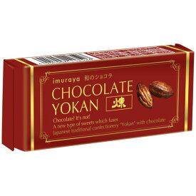 井村屋 チョコレートようかん 煉 (New) 1本 11352菓子 非常食 防災関連グッズ ようかん ようかん アウトドアギア
