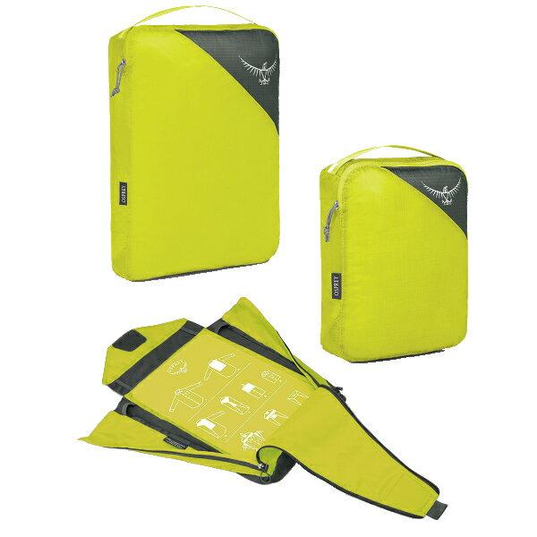 OSPREY(オスプレー) ULトラベルセット/エレクトリックライム/ワンサイズ OS58816グリーン 衣類収納ボックス 収納用品 生活雑貨 ポーチ、小物バッグ ポーチ、小物バッグ アウトドアギア