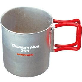 ★エントリーでポイント10倍!EVERNEW(エバニュー) Tiマグカップ 300FH RED EBY266Rアウトドアギア マグカップ・タンブラー アウトドア キャンプ用食器 カップ レッド