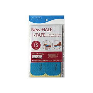 New-HALE(ニューハレ) ニューハレIテープ/15(cm)/ターコイズブルー 741686アウトドアギア ファーストエイド ファーストエイド用品 手芸 防災関連グッズ 応急手当 応急手当用品 ブルー おうちキャ