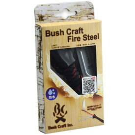 Bush Craft(ブッシュクラフト) オリジナル ファイヤースチール2.0 (メタルマッチ) 06-01meta0001アウトドアギア 火おこし 火おこし用品 アウトドア バーべキュー クッキング クッキング用品 おうちキャンプ ベランピング
