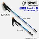 GRIPWELL(グリップウェル) ジェム・カーボン/スカイトレッキングポール 登山 ストック アウトドアギア
