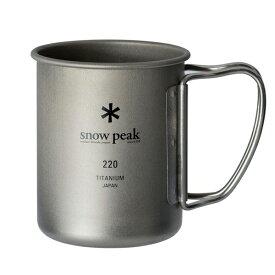 snow peak(スノーピーク) チタンシングルマグ 220 MG-141アウトドアギア テーブルウェア(カップ) テーブルウェア アウトドア キャンプ用食器 カップ おうちキャンプ
