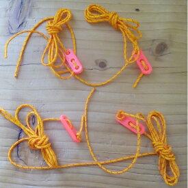 Ripen(ライペン アライテント) エアライズ 張り綱セット 0308900アウトドアギア ロープ、自在金具 ハンマー・ペグ・ロープ等 タープ テントアクセサリー オレンジ おうちキャンプ ベランピング