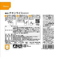 尾西食品アルファ米チキンライス1食入1101SEご飯非常食防災関連グッズご飯・おかず・カンパンごはん系アウトドアギア