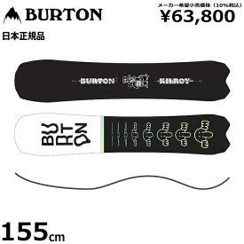 20-21 BURTON KILROY POW 155cm バートン キルロイパウ メンズ スノーボード 板単体 キャンバー パウダーボード 日本正規品
