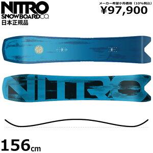特典あり【早期予約商品】21-22 NITRO SQUASH 156cm メンズ スノーボード スノボー キャンバー 板 板単体 新作 ニューモデル ナイトロ スカッシュ パウダーボード フリーライド 2021-2022モデル 日本