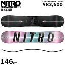 特典あり【早期予約商品】21-22 NITRO OPTISYM DRINK SEXY JAPAN 146cm メンズ スノーボード スノボー ハイブリッドキャンバー ツイン …
