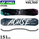 特典あり【早期予約商品】21-22 YONEX ACHSE 151cm メンズ スノーボード スノボー ハイブリッドキャンバー ツイン 板 板単体 新作 ニュ…