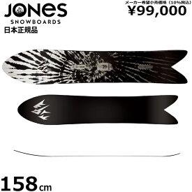 特典あり【早期予約商品】21-22 JONES STORM WOLF 158cm ジョーンズ ストームウルフ 日本正規品 パウダーボード カービング オフピステ 非圧雪 新雪 深雪 スノーボード 板 板単体 2021-2022