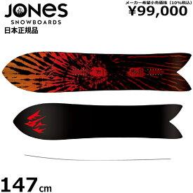 特典あり【早期予約商品】21-22 JONES STORM CHASER 147cm ジョーンズ ストームチェイサー メンズ 日本正規品 パウダーボード カービング オフピステ 非圧雪 新雪 深雪 カービング スノーボード 板 板単体 2021-2022