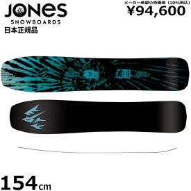 特典あり【早期予約商品】21-22 JONES MIND EXPANDER 154cm ジョーンズ マインドエキスパンダー 日本正規品 パウダーボード カービング オフピステ フリーライド カービング 非圧雪 新雪 深雪 スノーボード 板 板単体 2021-2022