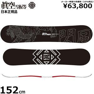 特典あり【早期予約商品】21-22 眞空雪板等 閃風 SENPUW 黒 BLACK 152cm マクウセッパントウ センプウ 日本正規品 ダブルキャンバー スノーボード 板 板単体 2021-2022