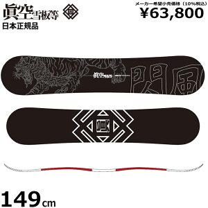 特典あり【早期予約商品】21-22 眞空雪板等 閃風 SENPUW 黒 BLACK 149cm マクウセッパントウ センプウ 日本正規品 ダブルキャンバー スノーボード 板 板単体 2021-2022