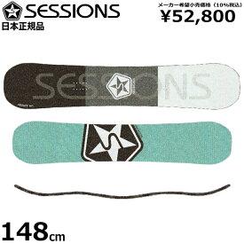 20-21 SESSIONS ADDICT セッションズ アディクト グラトリ パーク オールラウンド 日本正規品 メンズ スノーボード 板 板単体 ダブルキャンバー 148cm