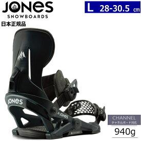 20-21 JONES MERCURY BINDING カラー:BLACK Lサイズ スノーボード バインディング ジョーンズ マーキュリー ナウ ビンディング 型落ち 旧モデル 日本正規品 [対応ブーツサイズ 28cm28.5cm29cm29.5cm30cm30.5cm]