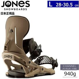 20-21 JONES MERCURY BINDING カラー:NATURAL Lサイズ スノーボード バインディング ジョーンズ マーキュリー ナウ ビンディング 型落ち 旧モデル 日本正規品 [対応ブーツサイズ 28cm28.5cm29cm29.5cm30cm30.5cm]